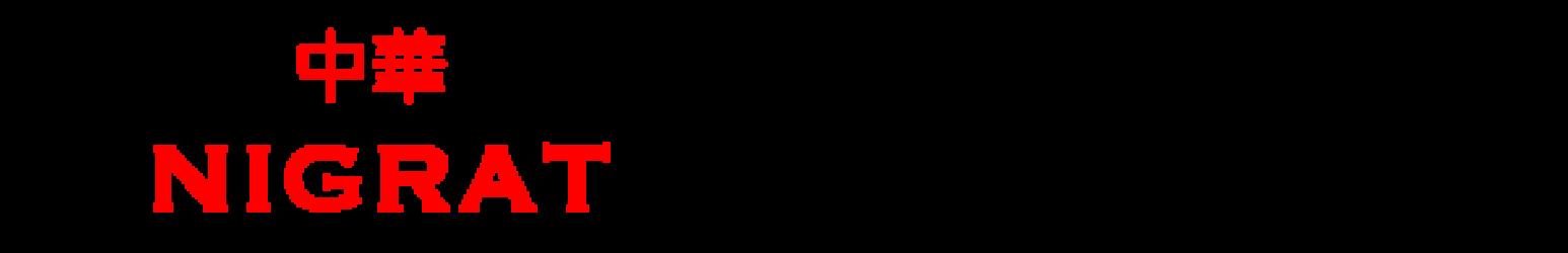中華 NIGRAT